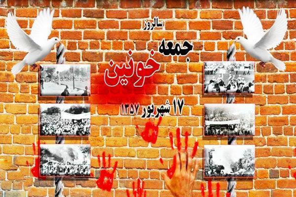 بزرگداشت شهدای 17 شهریور در رادیو تهران