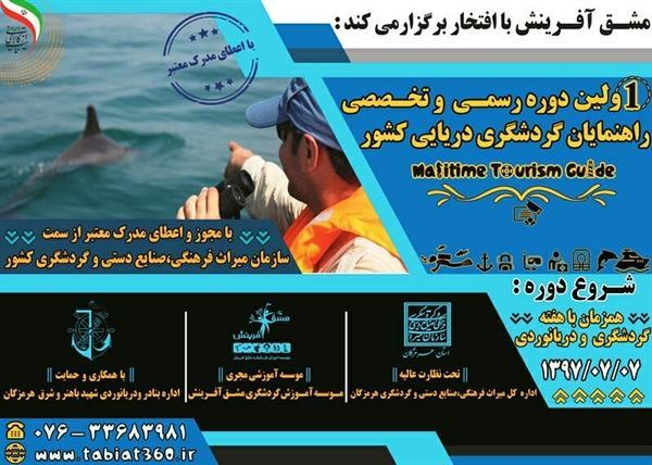 اولین دوره تخصصی راهنمایان گردشگری دریایی در بندرعباس برگزار می گردد