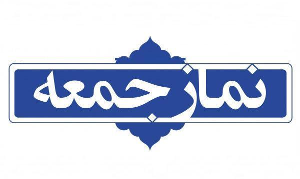 امام جمعه سردشت؛ اسلام از آداب و رسوم با موازین دستورات دین ممانعت نمی کند