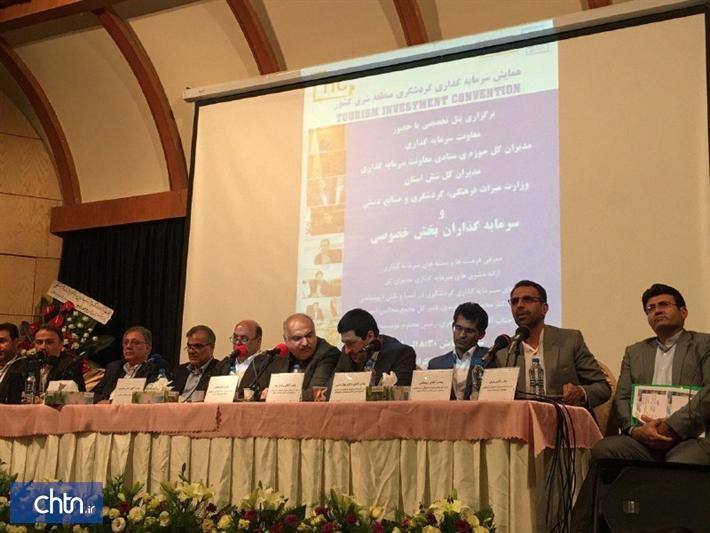 ارائه 44 بسته سرمایه گذاری خراسان شمالی در همایش شرق کشور