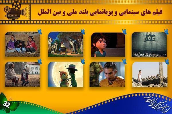 اعلام آثار 2 بخش از جشنواره فیلم های بچه ها و نوجوانان