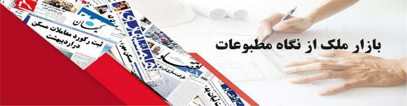 بازار ملک از نگاه مطبوعات