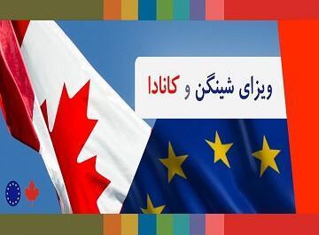 ویزای شینگن برای ویزای کانادا