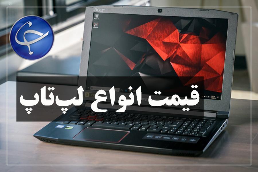 آخرین قیمت انواع لپ تاپ در بازار (تاریخ 30 فروردین)