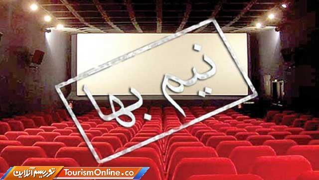 بلیت سینماها تا پایان کرونا نیم بها می ماند