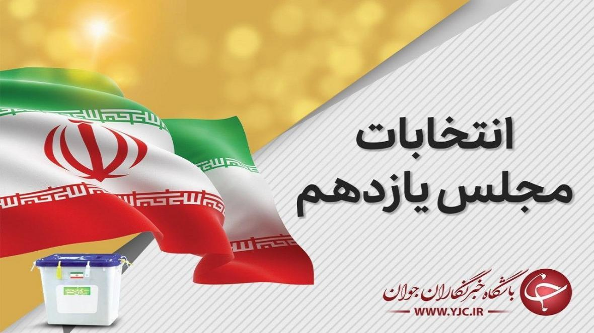 شروع تبلیغات قانونی دور دوم انتخابات مجلس در کرج