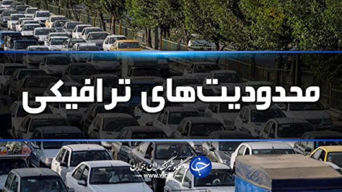 اعمال محدودیت ترافیکی از فردا در مازندران