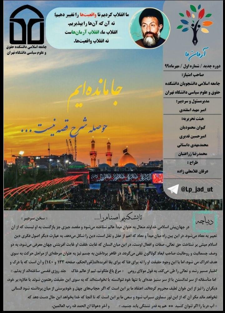جامانده ایم ، شماره اول نشریه دانشجویی آرمان ما منتشر شد