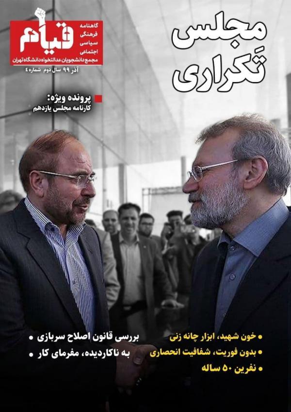 مجلس تَکراری ، شماره 4 نشریه دانشجویی قیام منتشر شد