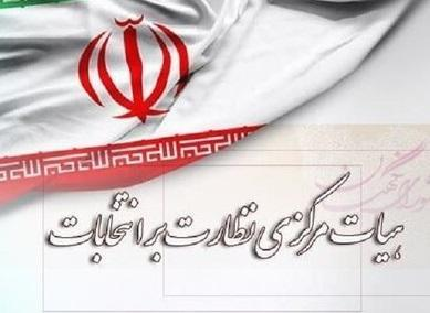 رئیس هئیت نظارت بر انتخابات شوراها معین شد