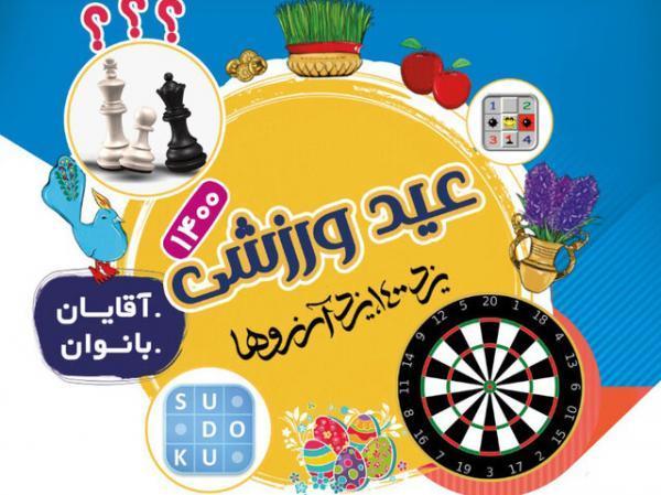 برگزاری 10 مسابقه ورزشی نوروزی مجازی در یزد