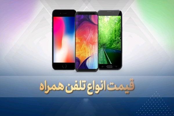قیمت روز گوشی موبایل در 25 اردیبهشت