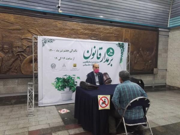 برگزاری پایگاه مشاوره حقوقی به مناسبت هفته قوه قضاییه در متروی تهران