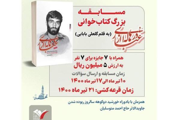 مسابقه کتابخوانی در هاله ای از غبار برگزار می گردد