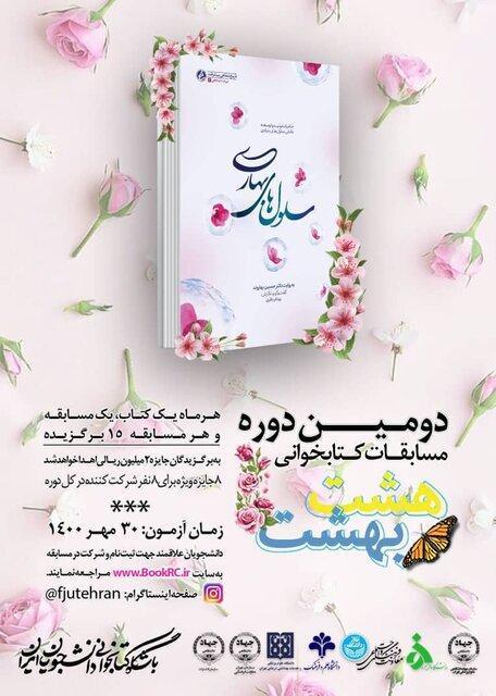 معرفی کتاب سلول های بهاری برای مسابقه کتابخوانی هشت بهشت